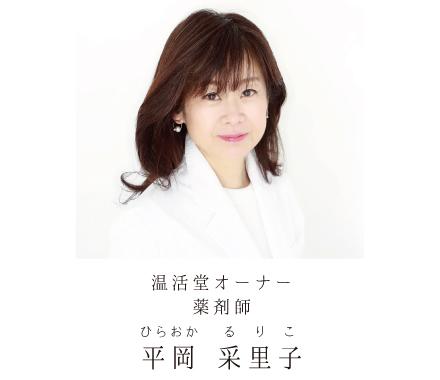 オーナー薬剤師_平岡